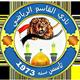 شعار نادي القاسم